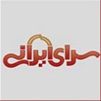 سرای-ایرانی